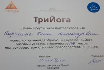 Елена Паршина